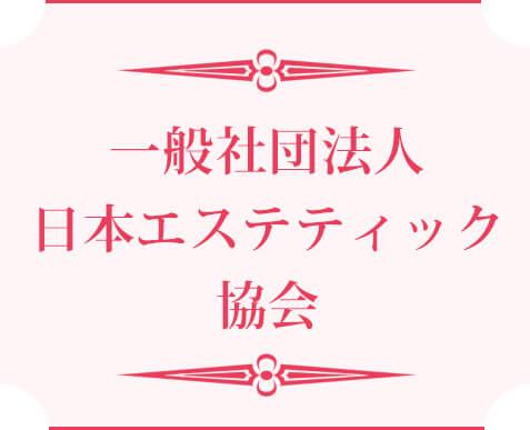 一般社団法人日本エステティック協会